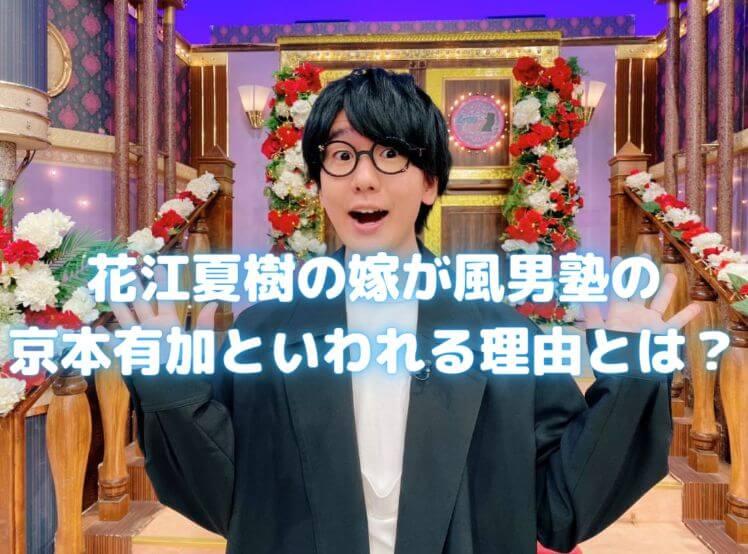 花江さん結婚 花江夏樹の結婚相手は京本有加?嫁の画像や熱愛の証拠も紹介!